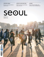 SeoulMagazineJanuary2018